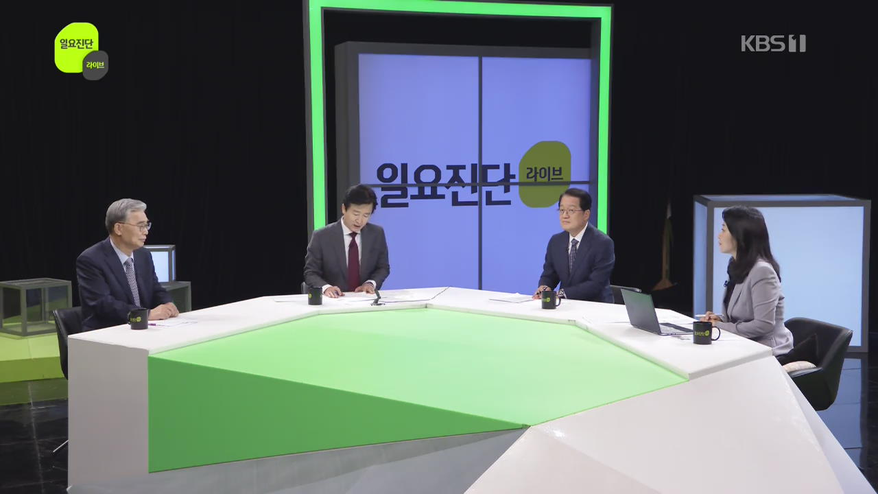 [일요진단 라이브] 위기의 남북관계…한반도 긴장고조