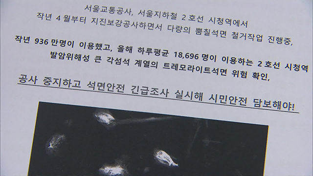 """시민단체 """"서울지하철 2호선 시청역 승강장서 석면 잔재물 발견"""""""