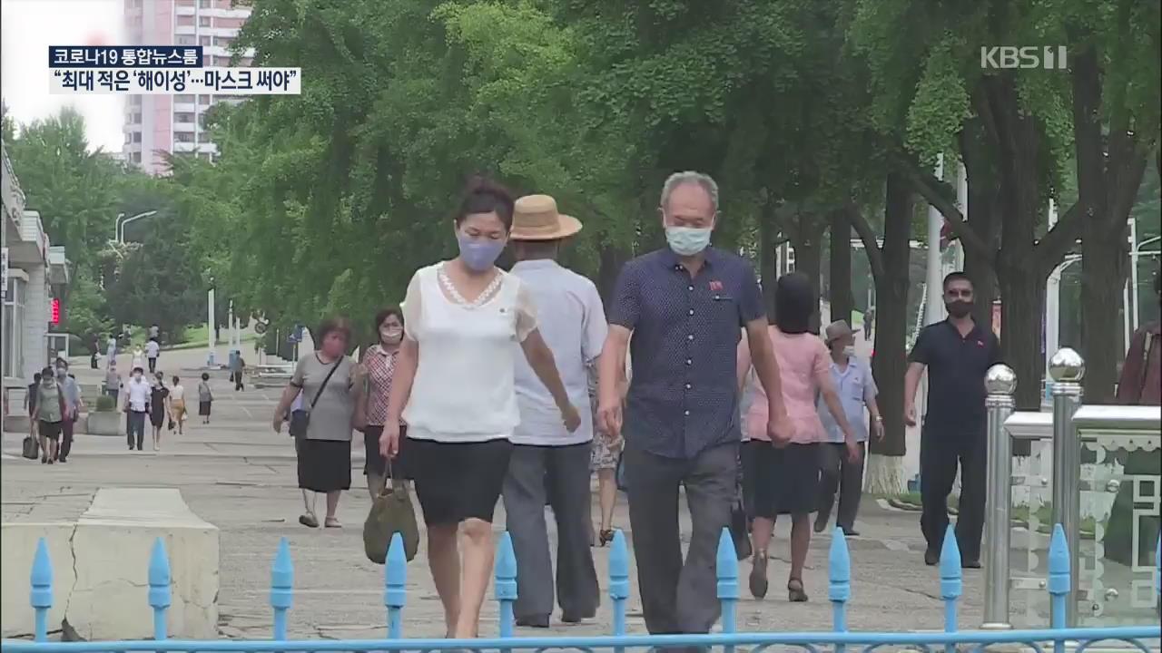 """北 """"방역사업 첫째 적은 '해이성'""""…마스크 착용 재차 강조"""