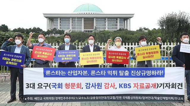 시민단체, '론스타 사태' 진상 규명 청문회·특별감사 촉구