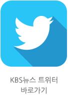 KBS뉴스 트위터 바로가기