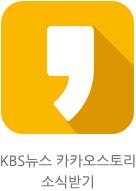 KBS뉴스 카카오스토리 소식받기