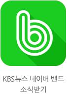KBS뉴스 밴드 바로가기