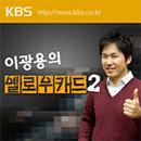 KBS 이광용의 옐로우카드2