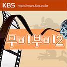 KBS 박은영 강유정의 무비부비2