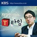 KBS 차정인기자의 T타임