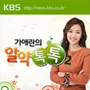 KBS  가애란의 알약 톡톡2