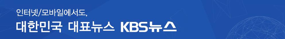 인터넷/모바일에서도, 대한민국 대표뉴스 KBS뉴스